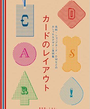 カードのレイアウトの本