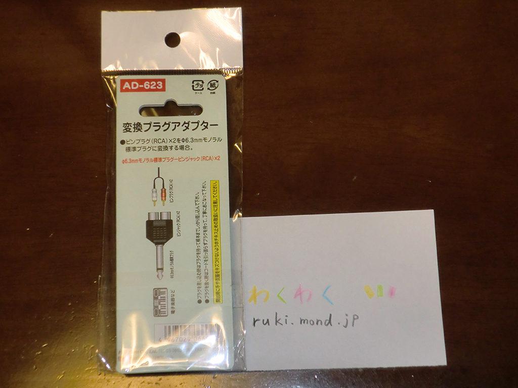 ピンプラグ(RCA)×2(赤白)⇔モノラル標準プラグ(フォーン)プラグ φ6.3mm:パッケージ裏