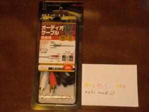 オーディオ変換ケーブル(ステレオミニプラグ3.5mm⇔RCAピン×2):パッケージ表