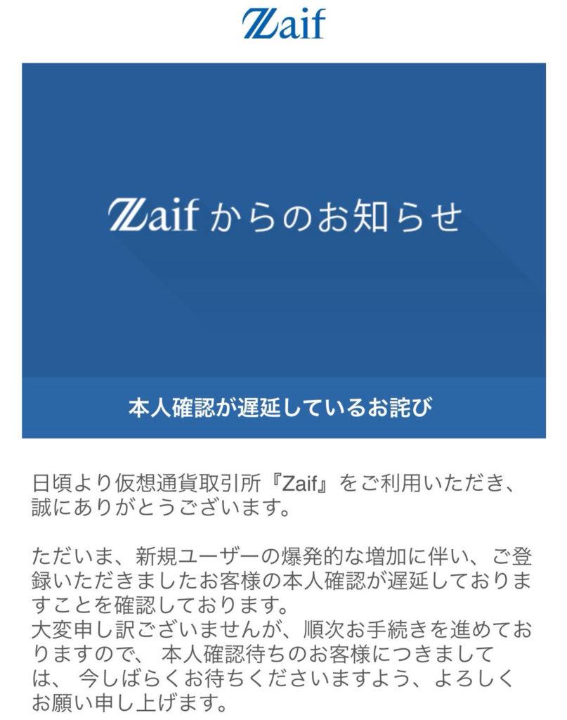 Zaifの本人認証の遅延について