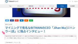Bitmainであるという情報