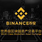 【最新】Binance(バイナンス)の取り扱い硬貨一覧【※2018/01/01】