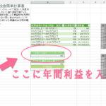 確定申告対策「仮想通貨・暗号通貨の税金簡単計算表」作ってみた!