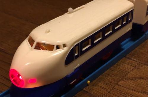 プラレール0系新幹線