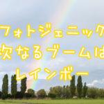 Twitter・インスタ民が見つけた「レインボー・虹柄」のグッズは超インスタ映えの予感しかしない♡