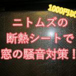 【窓の騒音対策続編!】1000円以下の断熱シートで窓の防音・遮音をしてみた【ニトムズ】