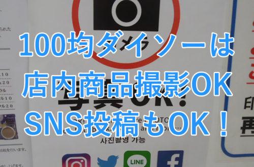 100均ダイソーは店内商品撮影OK&SNS投稿もOK!