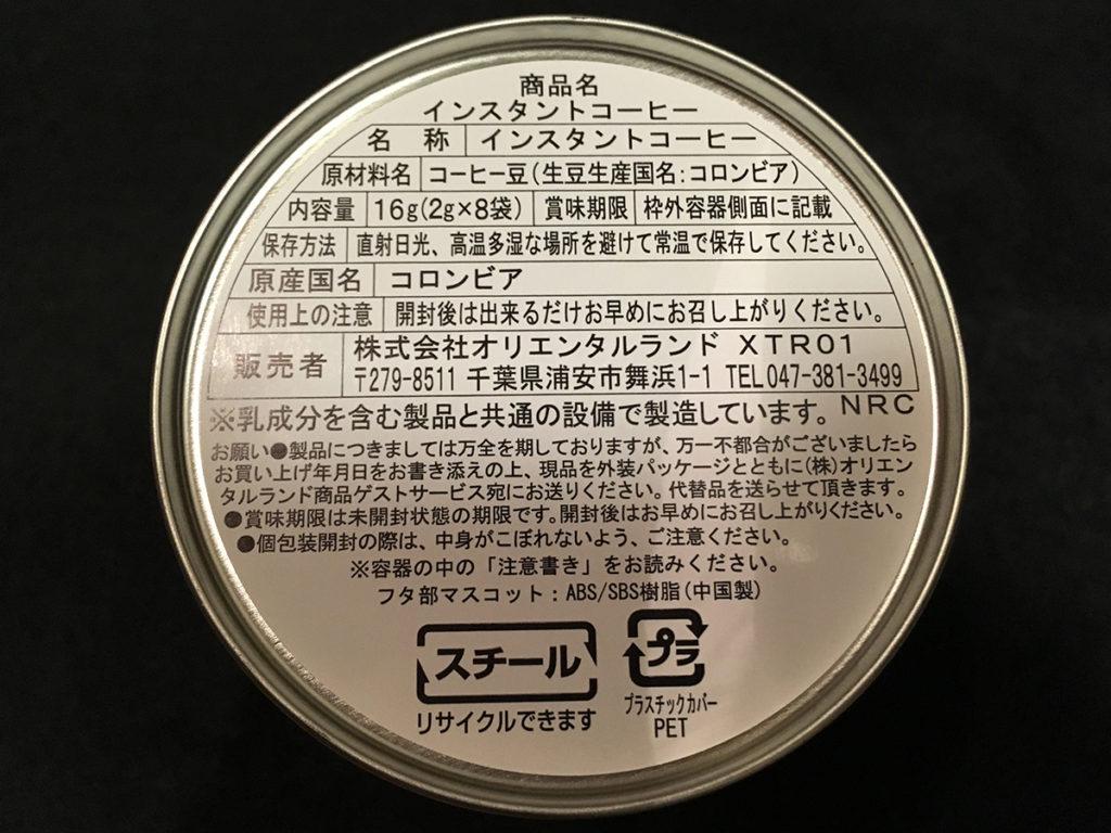 フィギュア付き樽インスタントコーヒー「底面の商品表示」