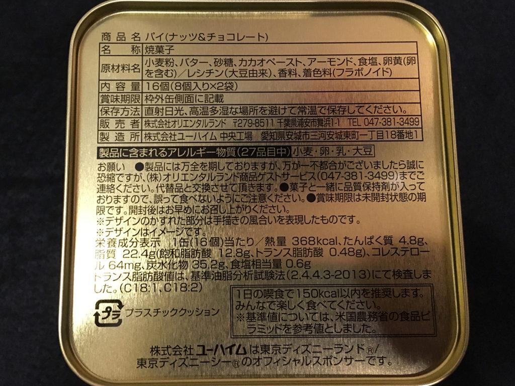 「ダックファミリー チョコレートコンペティション」パイ(ナッツ&チョコレート)」缶の裏面の商品表示