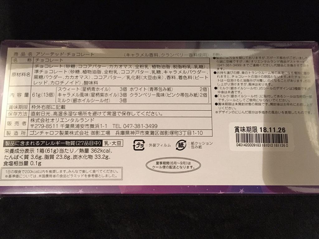 東京ディズニーリゾート限定「アソーテッド・チョコレート」パッケージ裏面の商品表示