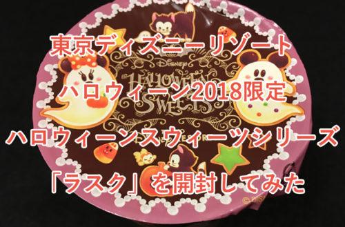 東京ディズニーリゾート ハロウィーン2018限定 ハロウィーンスウィーツシリーズ 「ラスク」を開封してみた