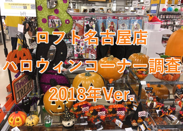 ロフト名古屋店「ハロウィンコーナー」調査 2018年Ver.