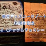 東京ディズニーリゾート35周年「Duck Family Chocolate Competition パイ(ナッツ&チョコレート)」を開封してみた