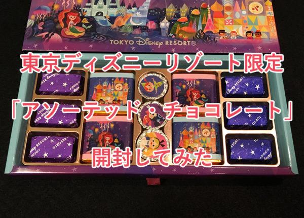 東京ディズニーリゾート限定 「アソーテッド・チョコレート」 開封してみた
