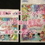 東京ディズニリゾート の「お買い物袋・ショップ袋」って実は○○だった!【2018年編】