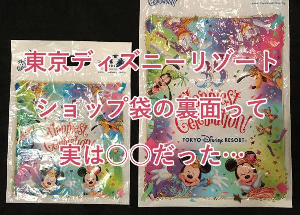 東京ディズニーリゾート ショップ袋の裏面って 実は○○だった…
