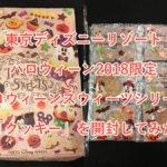 東京ディズニリゾート ハロウィーン2018限定「ハロウィーンスウィーツシリーズ」クッキー(カフェオレ風味)を開封してみた