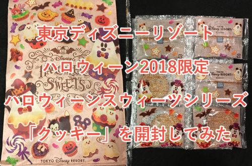 東京ディズニーリゾート ハロウィーン2018限定 ハロウィーンスウィーツシリーズ 「クッキー」を開封してみた