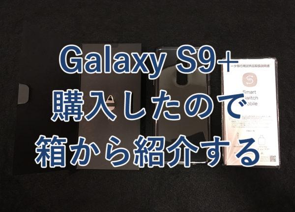 Galaxy S9+ 購入したので 箱から紹介する