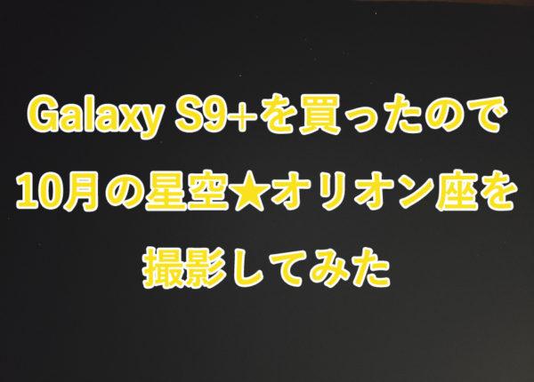 Galaxy S9+を買ったので 10月の星空★オリオン座を 撮影してみた