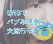 【おしゃぶり】今SNS上では大人が幼児化する「バブみ」現象が巻き起こっていた!