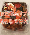 初めてIKEAに行ってきた!ので、人気商品・香り付きドライフラワー「ポプリ」を買ってみた