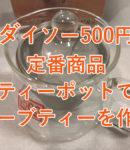 ダイソーの定番商品「500円のティーポット」を買って実際に使ってみた「ハーブティーを作る」